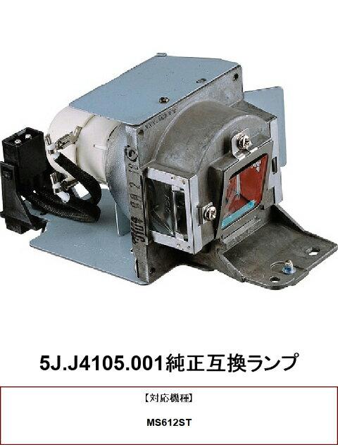 BENQ 5J.J4105.001 プロジェクター用交換ランプ 純正互換ランプ