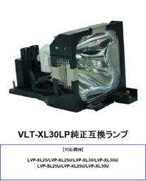 三菱 VLT-XL30LP プロジェクター用交換ランプ 純正互換ランプ