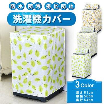 洗濯機カバー 屋外 防水 全自動式 厚い 日焼け防止 3カラー 送料無料