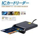 ICカードリーダー (マイナンバーカード 確定申告 e-Ta