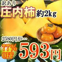種なしの甘〜い柿です。焼酎にて脱渋した昔ながらの製法にこだわった柿は絶品です!【楽天イー...