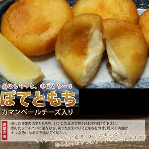味の素ぽてともち(カマンベールチーズ入り)【10P21Dec09】