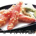 オーシャンキング(極)750g【カニカマ】【かまぼこ】【天ぷら】【業務用】【サラダ】 1