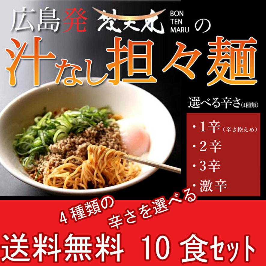 梵天丸 選べる10セット!