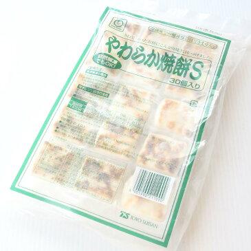 やわらか焼餅 30個入り【やきもち】【ヤキモチ】【yakimoti】