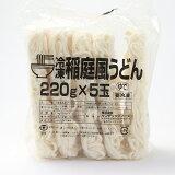 冷凍 稲庭風うどん220g×5玉【饂飩】【ウドン】【麺】【冷凍めん】