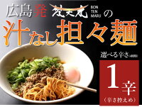 大人気!梵天丸の汁なし担々麺!有名店が送るこだわりの汁なし担々麺!