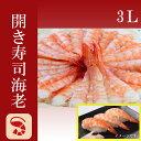 寿司えび 3Lバナメイ(養殖)20尾入り 113g海老/エビ/えび/e...