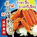ズワイ 5L 送料無料ボイルズワイガニ 5L1.5kg(約500g×3)P【ぼいるずわいがに】【蟹】...