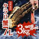 7L 2Pセット生タラバ蟹 生タラバガニ  (1肩 約1.5...