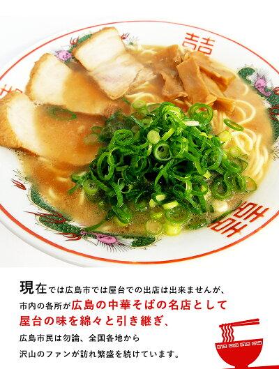 広島ラーメン醤油とんこつ単品セット(中華麺、スープ)【らーめん】【麺】【冷凍めん】