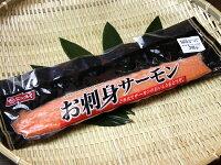 【送料無料】激安刺身サーモン