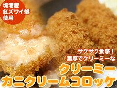 境港産の紅ズワイ蟹を使用した良質なクリームコロッケクリーミー カニクリームコロッケ 境港...
