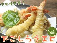 下ごしらえエビたっぷり20本食べれて1本¥35