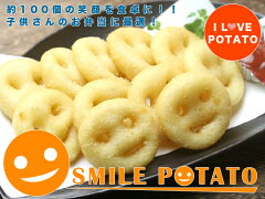 食卓に笑顔を!!子供さんのお弁当に最適!スマイルポテト 約100個の笑顔を食卓に!!