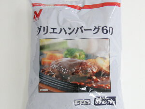 わしらのおいしいお手軽ハンバーグニチレイグリエハンバーグ60g1個¥70