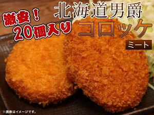 激安!20個入り北海道男爵コロッケ(ミート)