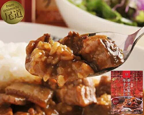RestaurantONOMICHIL'ESPOIRduCafe'ギフトボックス入り幸せのまかない牛すじカレー2箱&リンゴとハチミツのドレッシング2本