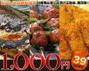 39%OFF!鶏ミンチ500g・サバ1枚・白身フライ1袋・アジフライ1袋の4種類が1000円で!?お試し送料...