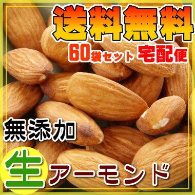 【送料無料】無添加生アーモンド