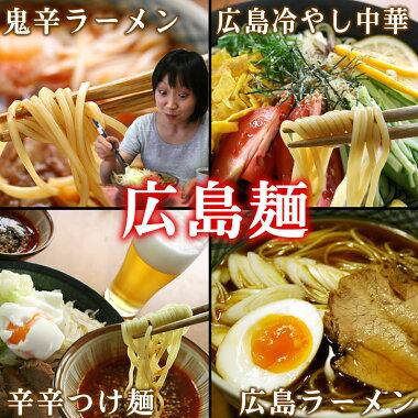 広島ラーメン単品ならコチラ鬼辛ラーメン広島ラーメン辛辛つけ麺広島冷やし中華