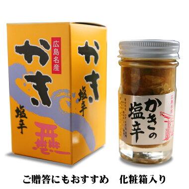 広島産牡蠣塩から化粧箱入55g