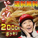 【楽天お買い物マラソン】【猫写真付】福袋 焼きたて やわらかさきいか ぞっこんイカ よりどり2袋2000円ポッキリ