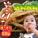 【送料無料】焼きたてフレッシュ食べきりサイズ!★ぞっこんイカ50g入り★ まとめ買いがお得! ...