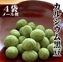 カルシウム黒豆4袋 ネコポス便【送料込】