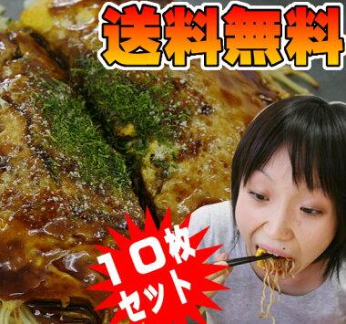 【送料無料】10枚セットのんきお好み焼き【広島風お好み焼き】全商品同梱OK北海道沖縄へのお届けは+500円
