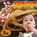 ご注文ごとに焼きたてお届け 北海道産真イカ使用の贅沢なやわらかさきイカ ぞっこんイカ 170g入 3袋+ぞっこんイカ20g入1袋 合計530g…