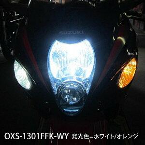 オダックスODAXウインカーポジションデイライトキット05年-07年ハヤブサGSX1300R白OXS-1302FFK-WYHD店