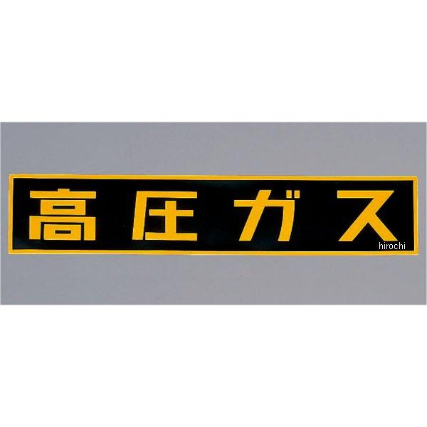 【メーカー在庫あり】 エスコ ESCO 750x150mm 高圧ガス 車輌警戒標識 粘着式 000012040814 HD