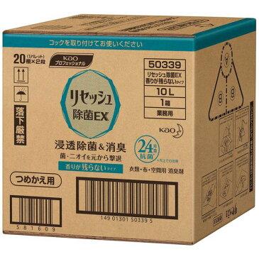 【メーカー在庫あり】 エスコ ESCO 10L 除菌・消臭液 リセッシュ除菌EX 000012083924 HD店