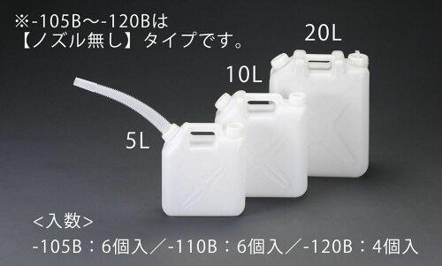EA508AT-110B エスコ ESCO 10L ポリタンク(ポリエチレン製/ノズル無/6個)
