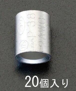 【メーカー在庫あり】 エスコ ESCO 150mm2 P型 裸圧着スリーブ(20個) 000012097408 HD