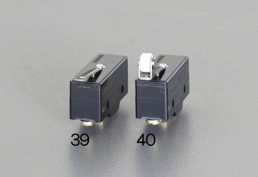 【メーカー在庫あり】 エスコ ESCO AC125V/15A マイクロスイッチ リーフ・スプリング 000012230884 HD