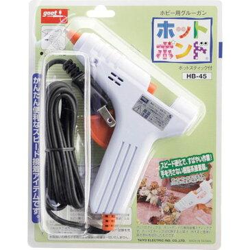 【メーカー在庫あり】 HB45 太洋電機産業(株) グット ホットボンドガントリガー付 HB-45 HD店