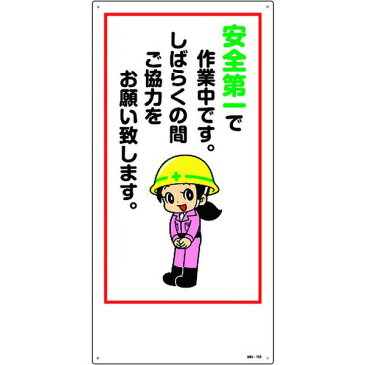 【メーカー在庫あり】 (株)日本緑十字社 イラスト標識 安全第一で作業中です。しばらくの間ご協力をお願い致します。 600×300mm エンビ 097106 HD店