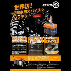SP04CLスパイロンSPIRONスパイラルバッテリーYTZ4V、YTZ5S、YTX4L-BS互換オートバイ用