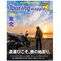 昭文社ツーリングマップルR2019年度版東北B5判4955477657980JP店