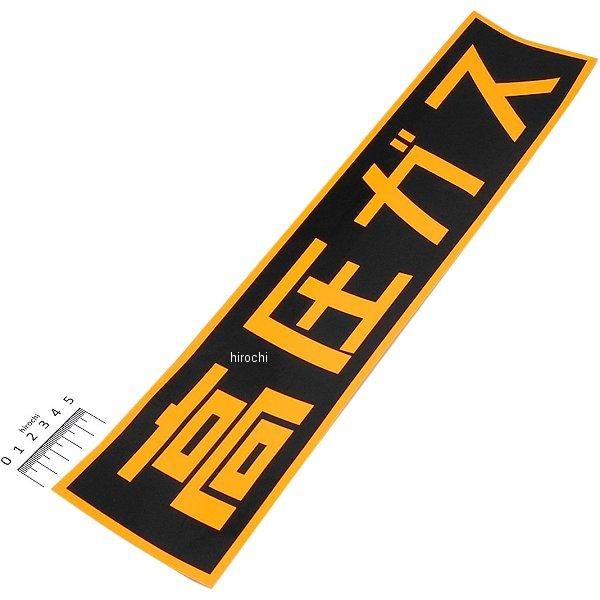 【メーカー在庫あり】 エスコ ESCO 510x110mm 高圧ガス 車輌警戒標識 粘着式 000012040812 JP店