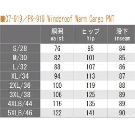 PK-919コミネウインドプルーフウォームカーゴパンツ黒2XL/36サイズ
