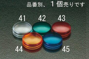 【メーカー在庫あり】 エスコ ESCO 黄 表示燈レンズ 000012008524 JP