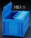 【メーカー在庫あり】 エスコ ESCO 649x439x340mm/75.9L 折畳コンテナ(青/蓋付5個) 000012085178 JP
