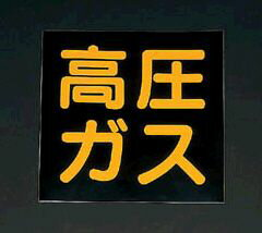 【メーカー在庫あり】 エスコ ESCO 300x300mm 高圧ガス 車輌警戒標識 粘着式 000012040815 JP店