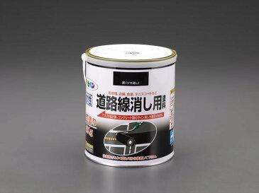 【メーカー在庫あり】 EA942CE-86 エスコ ESCO 2.0kg 水性 道路線消し用塗料