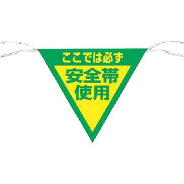 【メーカー在庫あり】 (株)つくし工房 つくし 三角旗標識 「ここでは必ず安全帯使用」 655 JP