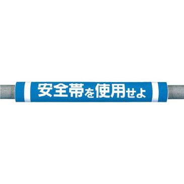 【メーカー在庫あり】 (株)つくし工房 つくし パイプクッション「安全帯を使用せよ」 C-30 JP