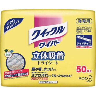 花王(株) Kao クイックルワイパー ドライシート業務用 50枚入 050519 JP